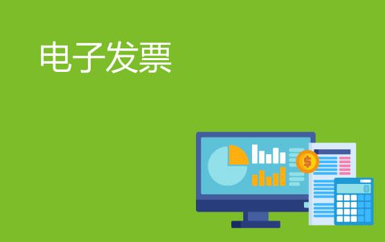 【微课】增值税电子普通发票的抵扣问题