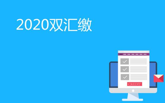 2020双汇缴在线公开课