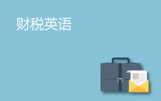 【微课】财税英语小黑板之初识金融机构