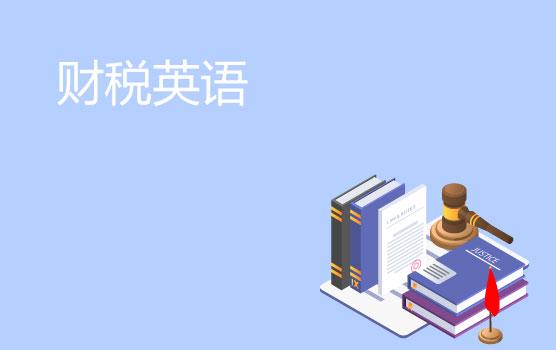 【微课】财税英语小黑板之央行与美联储
