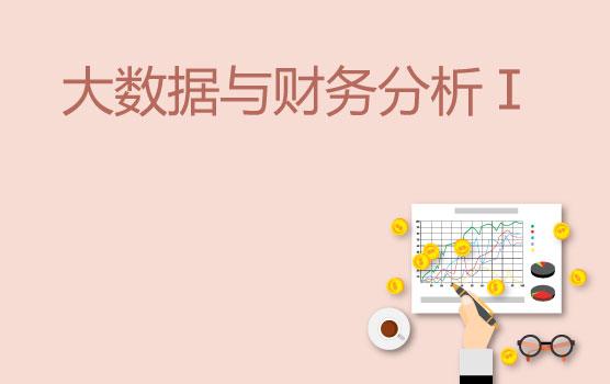 【微课】通过商业智能报告推进业财融合