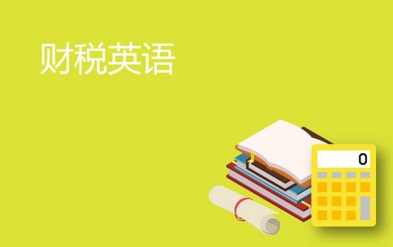 【迷你课】财税英语小黑板之股权投资