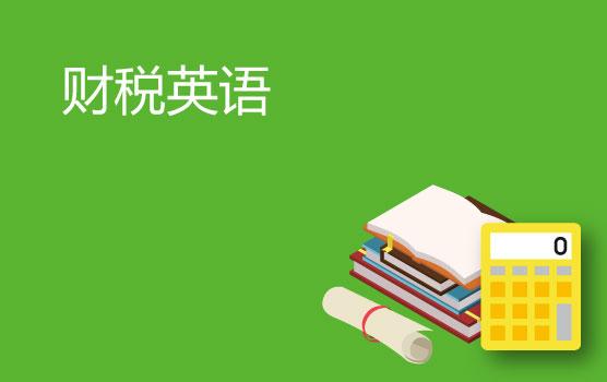 【微課】財稅英語小黑板之商業銀行