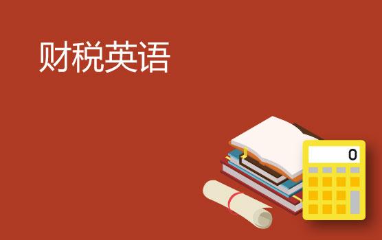 【迷你课】财税英语小黑板之投资银行