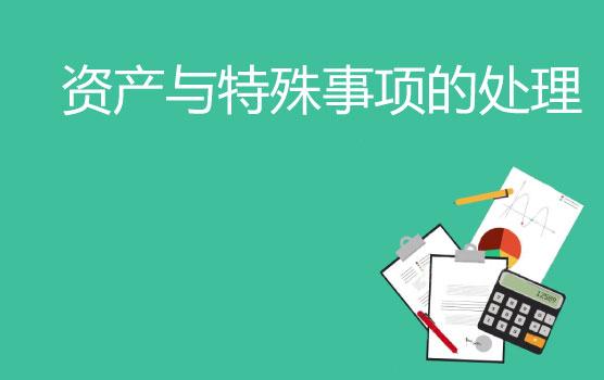 雙匯繳,特殊事項的檢查清單,你核對過了嗎?