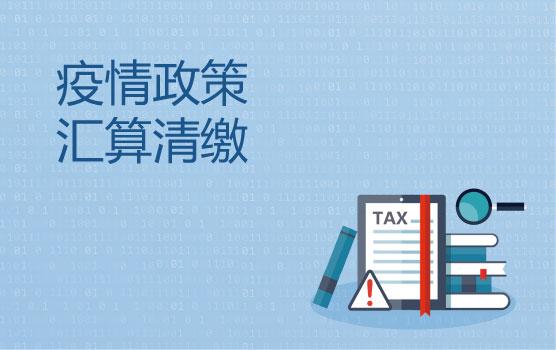 疫情期間的政策如何落袋及所得稅匯繳風險規避