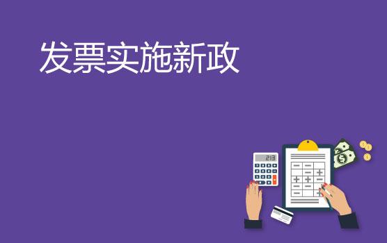 【微课】小规模纳税人自开票注意事项