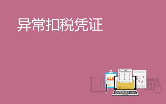 【微课】被列入异常扣税凭证,我该怎么办?