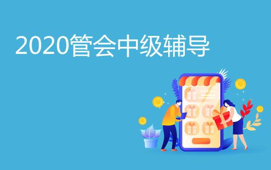 2020年管理会计(中级)辅导专题