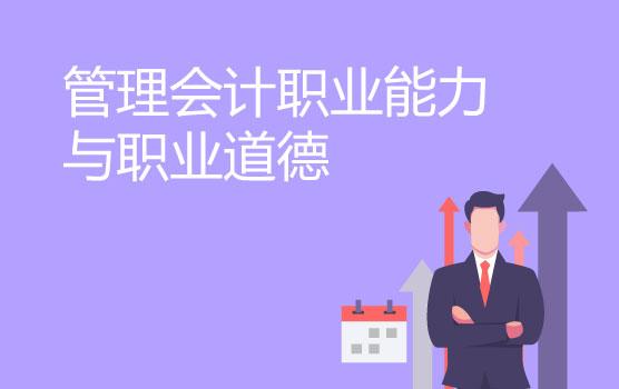 中国管理会计职业能力与管理会计职业道德