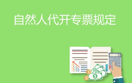 【微课】自然人可以申请代开增值税专用发票吗?