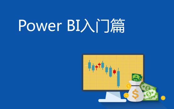 数字化时代,财务未来——初探Power BI