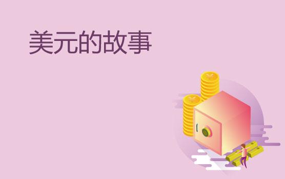 美元的故事:為什么美聯儲印錢,中國房價漲了?