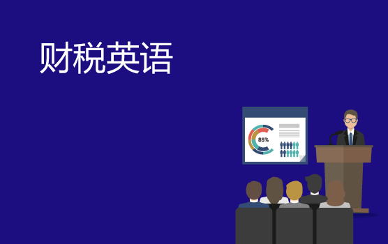 【微课】财税英语小黑板之美国人寿保险简介