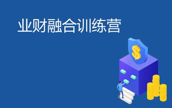 业财融合,企业模拟经营中的管理会计价值呈现(含沙盘)