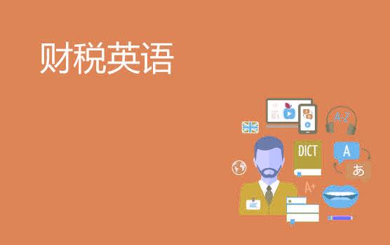 【微课】财税英语小黑板之资产管理的职业之路