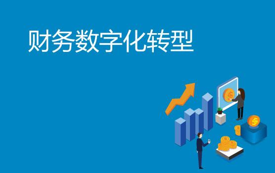 从Excel到Power BI,开启财务数字化转型