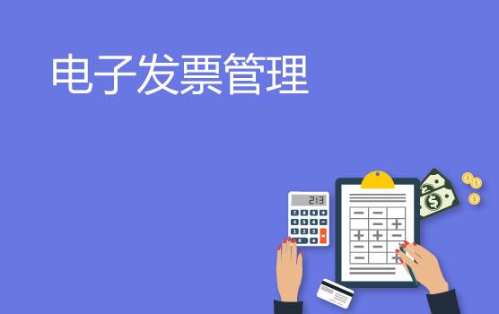 增值稅電子專票來了,這些發票常識您需要提前知曉
