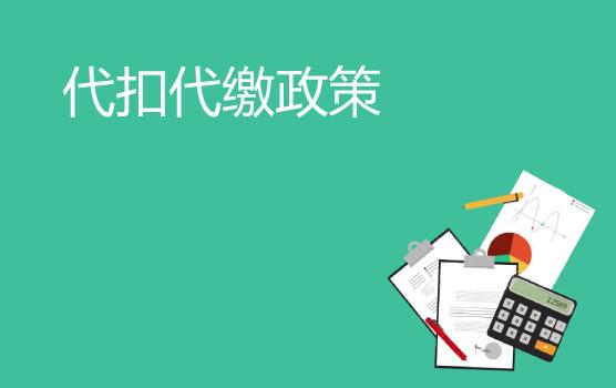 【微课】企业没有代扣代缴税款,谁为补税买单?