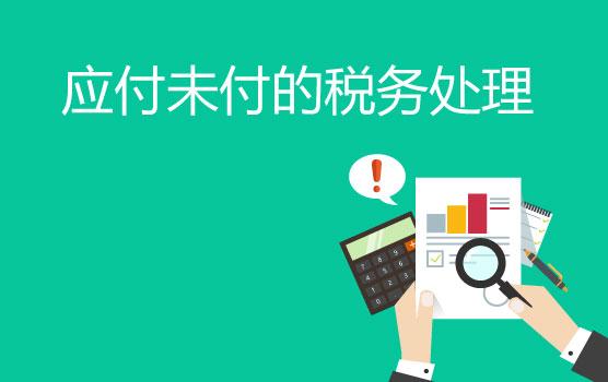【迷你课】应付帐款三年内未支付需要交税吗?
