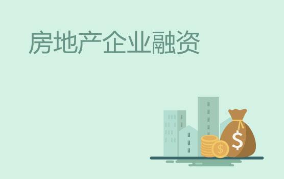 走出融资困境:新形势下房企融资全案例解析