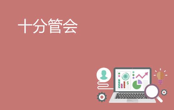 【迷你课】从财务报表到财务报告,让数字替你说话
