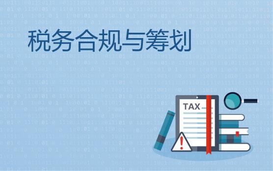后疫情时期两会新政下的涉税风险防范与节税筹划