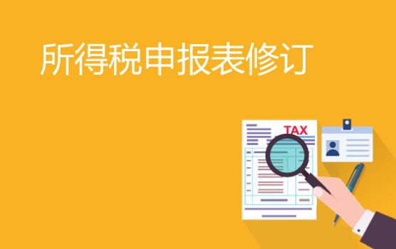 【迷你课】企业所得税申报表究竟修订了哪些内容?