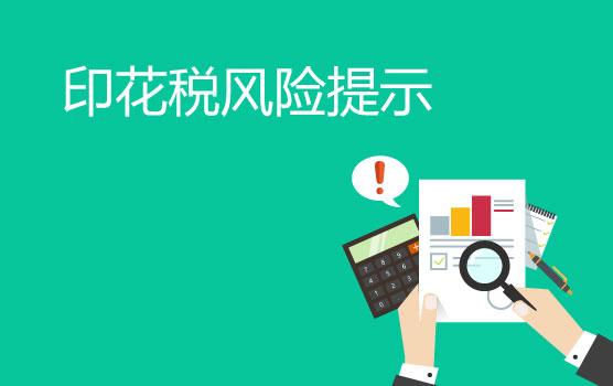 【迷你课】一份合同中签订两种不同税目业务,如何缴纳印花税
