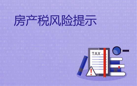 【迷你课】如何判定房屋附属设备需不需要缴纳房产税