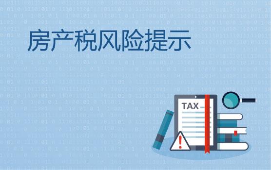 【迷你课】不具备这些特征,不需缴纳房产税
