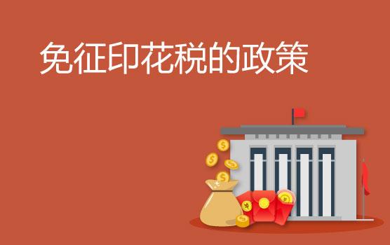 【迷你课】帮你理一理免征印花税的70种情形