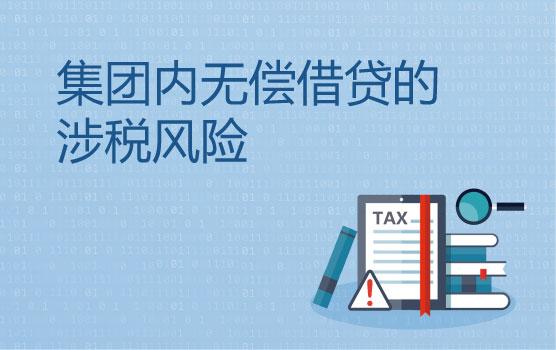 【迷你课】集团内无偿借贷,涉税处理风险体现在这些方面