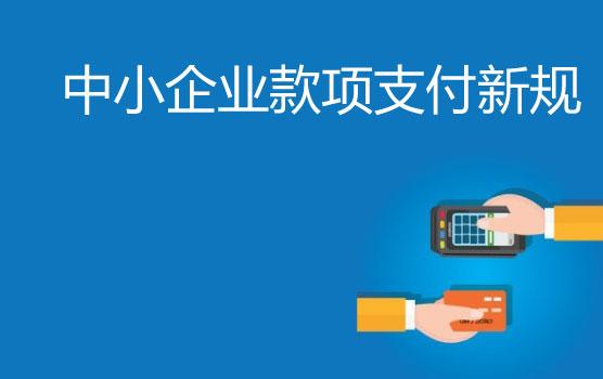 """【迷你课】中小企业款项支付出新规,并不是取消使用""""商业汇票"""""""