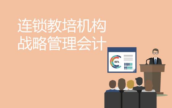 美股上市教育公司财务副总裁揭秘连锁教培机构财务战略管理