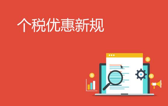 """【迷你课】面对新晋""""社会人"""",个税优惠出新规"""