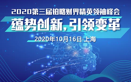 2020 第三届铂略财界精英领袖峰会—蕴势创新,引领变革