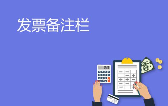 【迷你课】出租房屋取得未备注不动产地点的发票能否税前扣除
