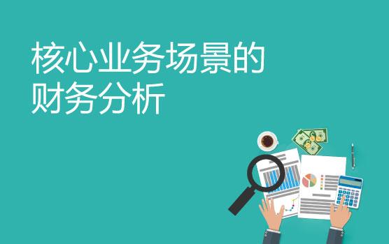 解析核心业务场景,建立全景财务分析思维