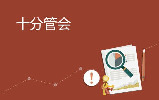 【迷你课】千般风险始于评估,如何进行企业风险评估
