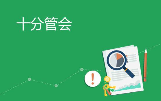 """【迷你课】风险管理""""三道防线""""的沿革与变迁"""