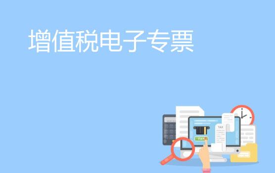 【迷你课】增值税电子专用发票试点真的来了