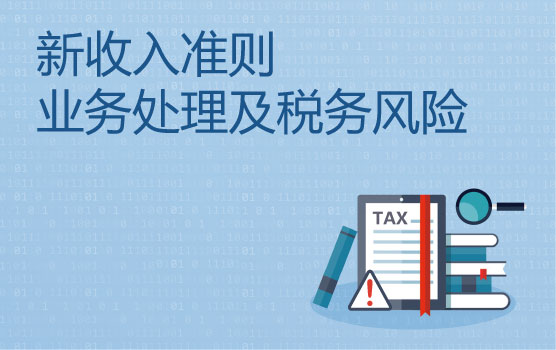 新收入准则之搞促销、送积分处理错了可能还有税务风险
