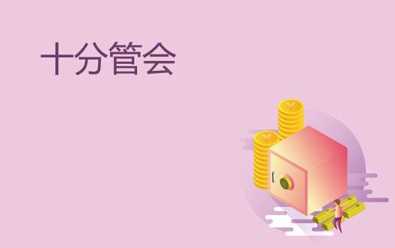 【迷你课】怎么用别人的钱为自己赚钱