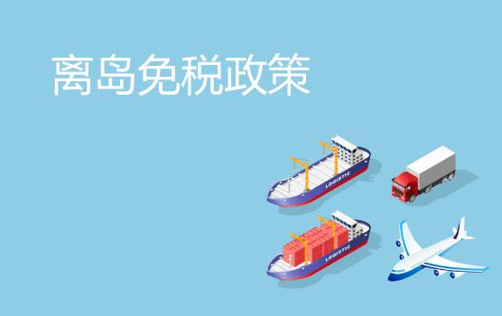 【迷你课】为什么219名违规旅客3年内不得购买离岛免税品