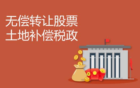 【迷你课】无偿转让股票、土地被依法征收补偿的税收新政来了