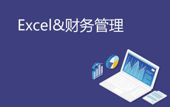 事半功倍,经典财务管理场景中的Excel模板与应用技巧