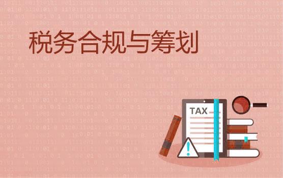 """税务+互联""""天网""""下,企业税务管理中的新风险与新机遇"""