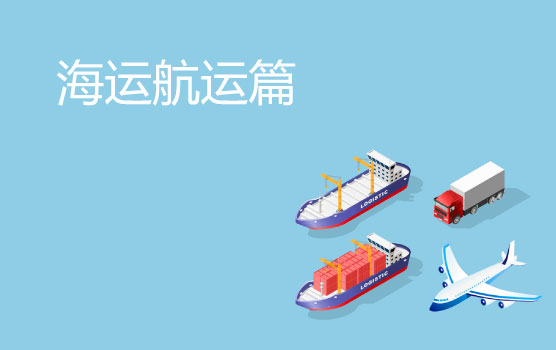 """海运航运篇:年景弥艰,BDI反弹,航运市场迎来""""转运"""""""