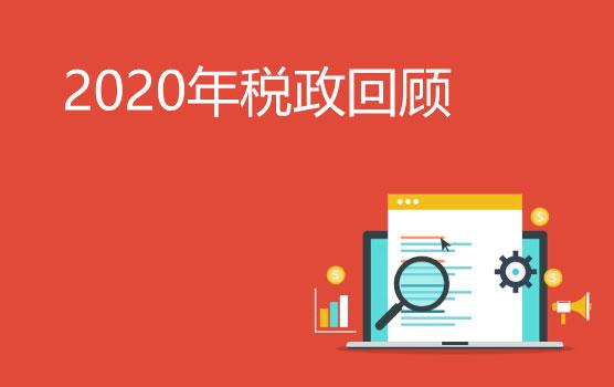 年终之际,温故知新——2020年重点税政大盘点